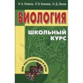 БИОЛОГИЯ ШКОЛЬНЫЙ КУРС для поступающих в вузы 12-е изд.