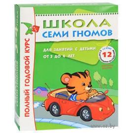 Школа Семи Гномов 3-4 года. Полный годовой курс (12 книг с играми и наклейкой).