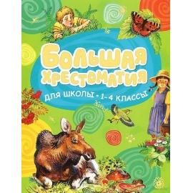 Большая хрестоматия для школьников. 1-4 класс Хрестоматия для детского чтения