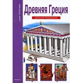 Узнай мир. Древняя Греция