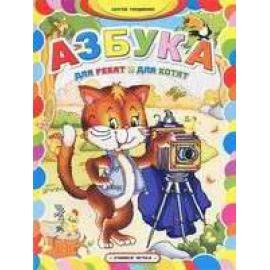 Азбука для ребят и для котят дп
