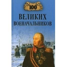 100 великих военачальников