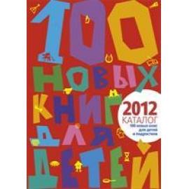 100 новых книг для детей и подростков. Альманах-каталог 2012