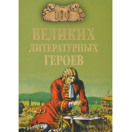 100 великих литературных геров (12+)
