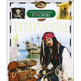 Пираты (ДЭР)