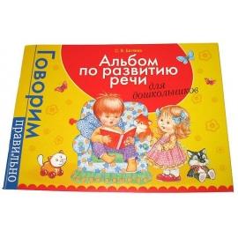 Альбом по развитию речи для дошкольников