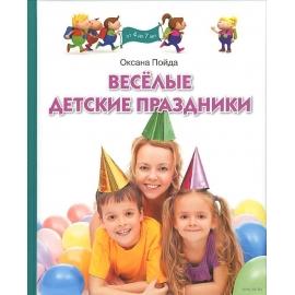 Веселые детские праздники