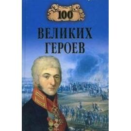 100 великих героев