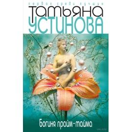 Богиня прайм-тайма: роман