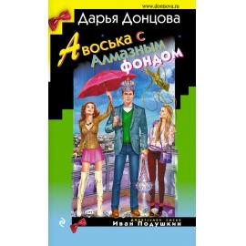 Авоська с Алмазным фондом