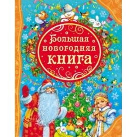Большая новогодняя книга (ВЛС)