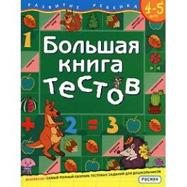 Большая книга тестов.4-5 лет.(1кр.)