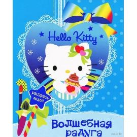 Hello kitty. Волшебная радуга