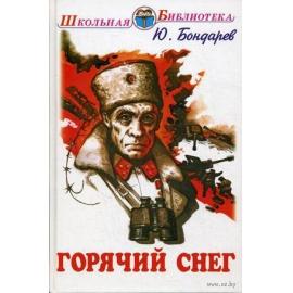 ГОРЯЧИЙ СНЕГ. /ШБ/