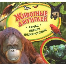Животные джунглей. Самая первая энциклопедия