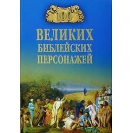 100 великих библейских персонажей