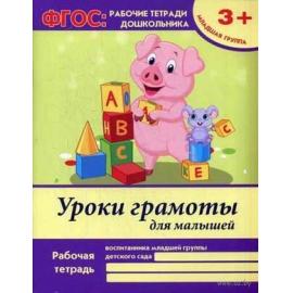 Уроки грамоты для малышей:младшая группа