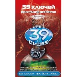 39 ключей. Восстание весперов