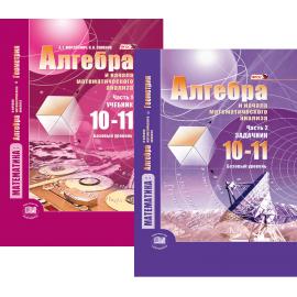 Алгебра 10кл и нач. анализа (в2ч) Учебник   (Мнемози