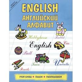 English:английский алфавит:учим буквы,пишем,рас.дп