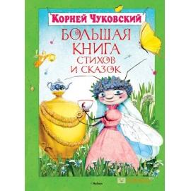 Большая книга стихов и сказок. Чуковский (нов.обл.) Большая книга