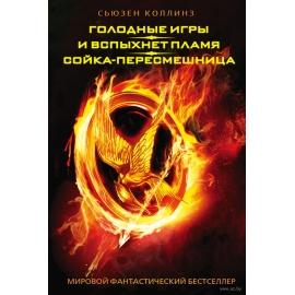 Голодные игры (Трилогия) И вспыхнет пламя. Сойка-пересмешница