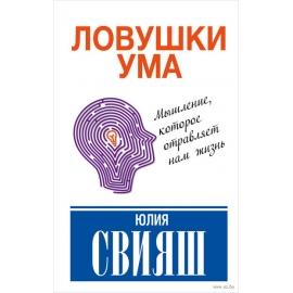 Ловушки ума: мышление, которое не позволяет нам быть счастливыми