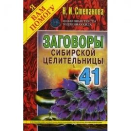 ВТ Заговоры сиб. целительницы. 41 (обл.)
